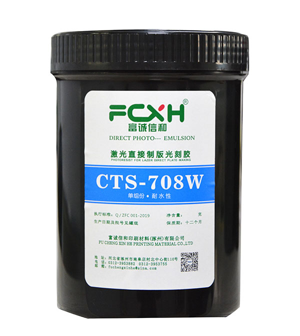 感光胶CTS-708W(水性)