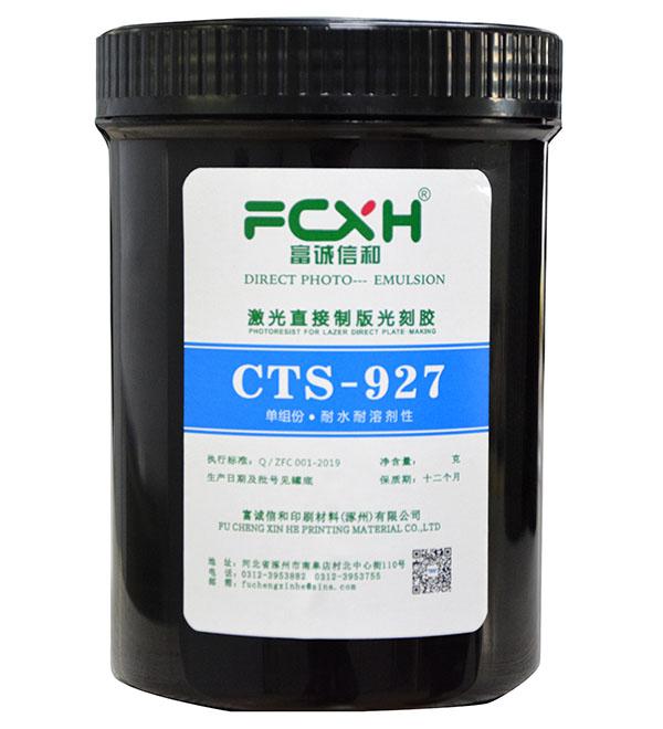 感光胶CTS-927(耐水兼耐溶剂性)