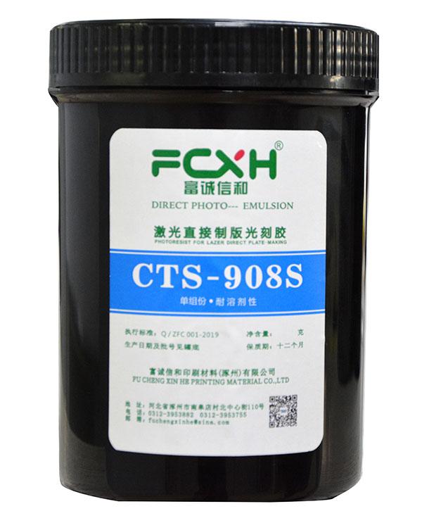 感光胶CTS-908S