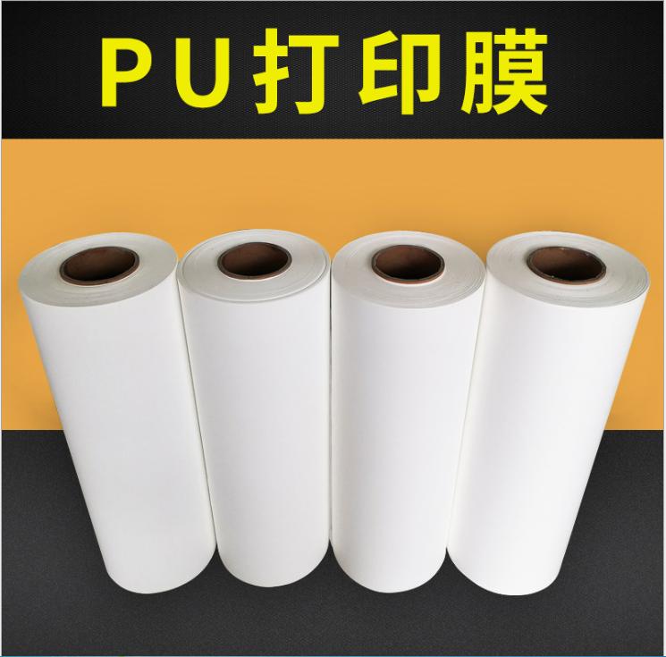 PU打印膜刻字膜 热转印膜 热转移烫金刻字膜UV弱溶剂深色打印膜