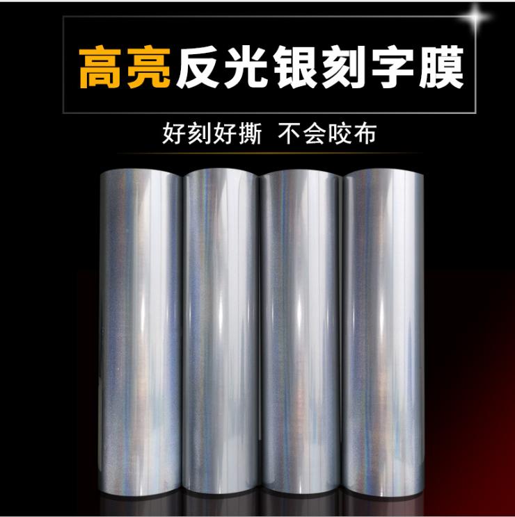 高亮PU反光银刻字膜反光深灰烫印膜反光灰热帖膜热转印刻字膜