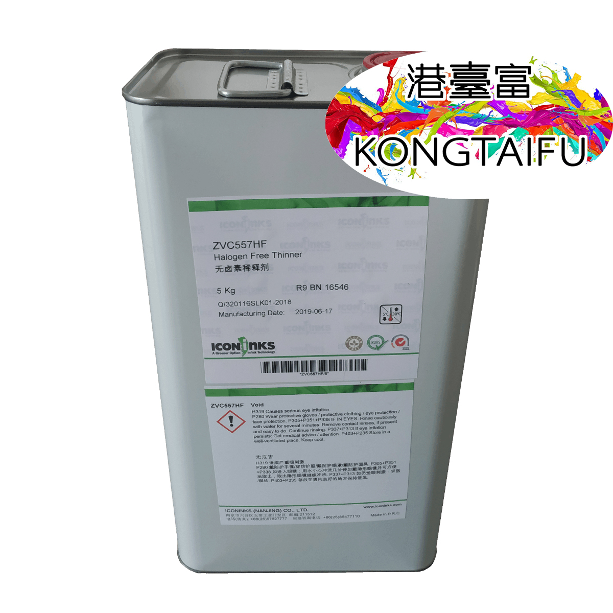 ZVC557HF无卤素稀释剂ZV558慢干稀释剂 艾康色丽可丝网移印开油