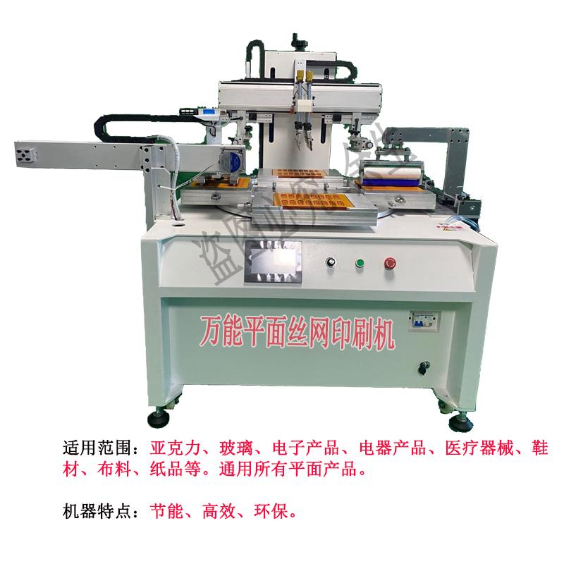 郑州市挡泥板丝印机厂家挡泥皮网印机塑料板丝网印刷机