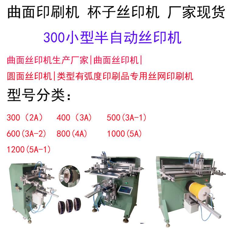 许昌市垃圾桶丝印机加仑花盆滚印机塑料桶丝网印刷机