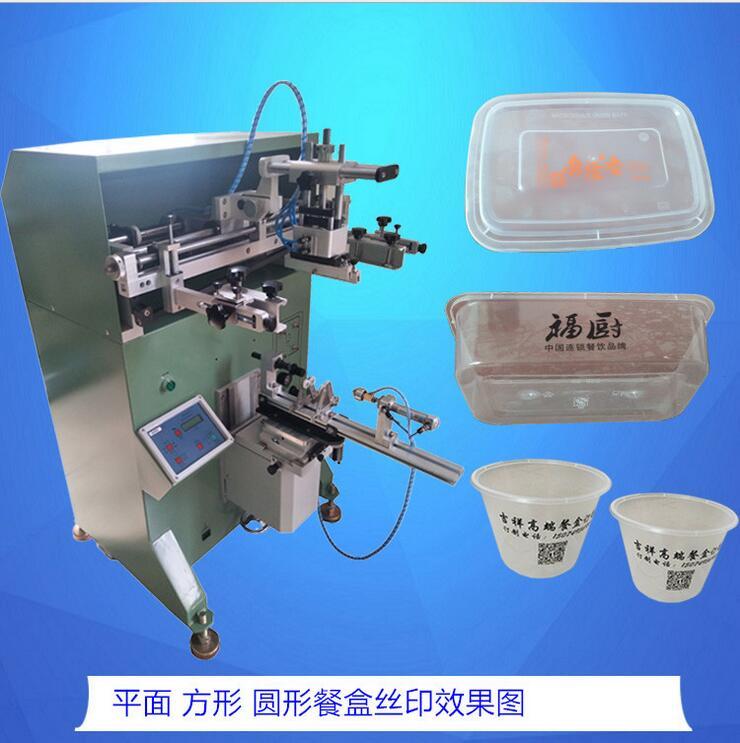 周口市餐盒丝印机打包盒网印机快餐盒丝网印刷机