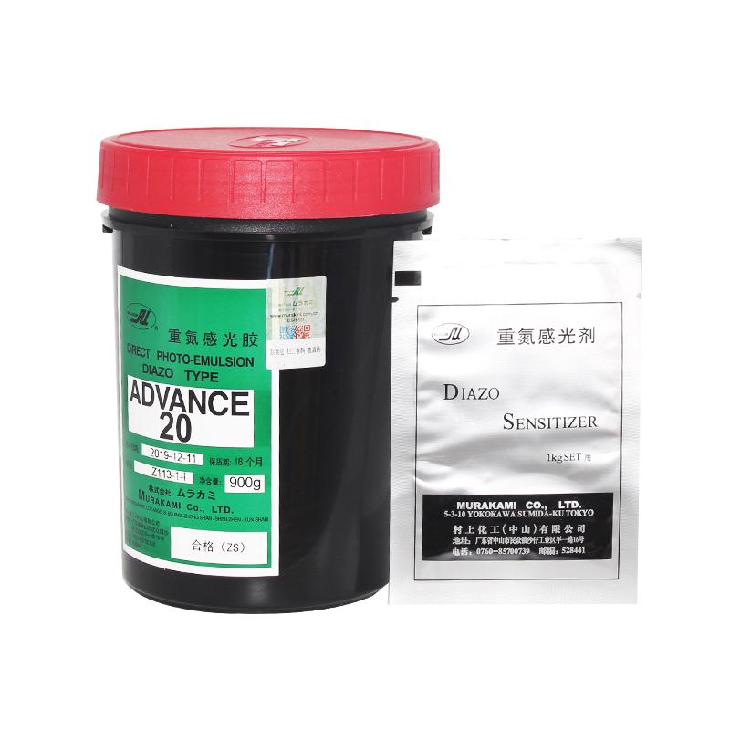 村上SP-1200HV水性感光胶 丝网印刷感光乳剂 丝印材料制版感光浆