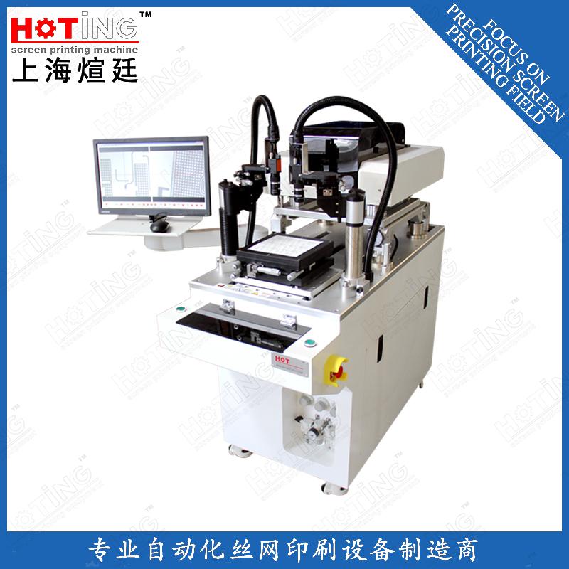 小型丝印机 半自动 CCD视觉对位丝印机 传感器印刷机 丝印机