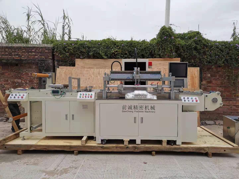 CCD全自动对位丝网印刷机