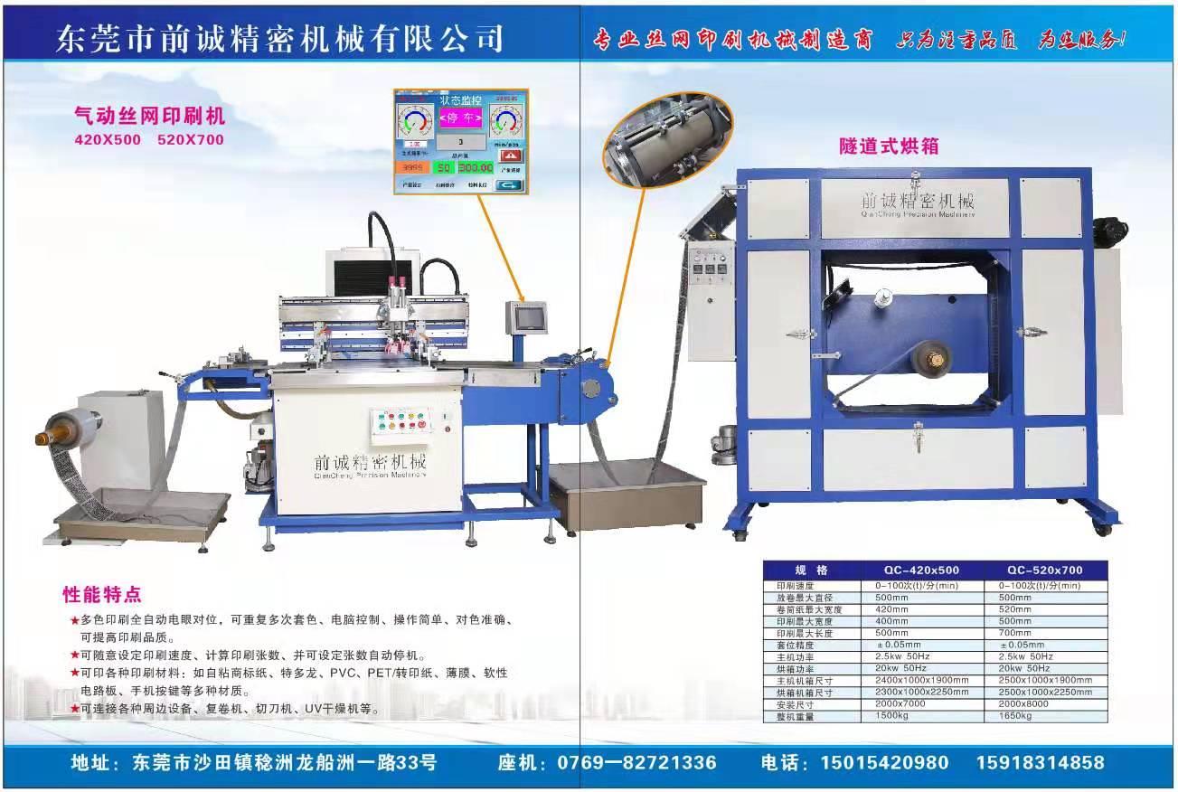 气动丝网印刷机