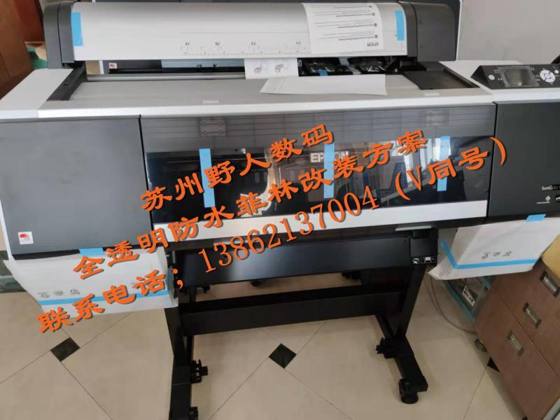 电动车贴花酒标陶瓷印花丝印菲林机全透明防水喷墨菲林打印机