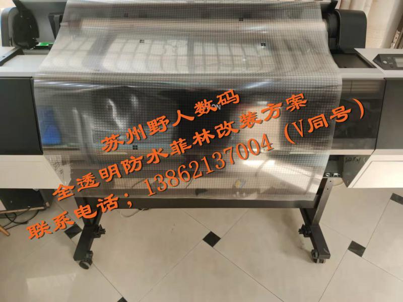 匹布印花菲林机全透明防水喷墨菲林打印机