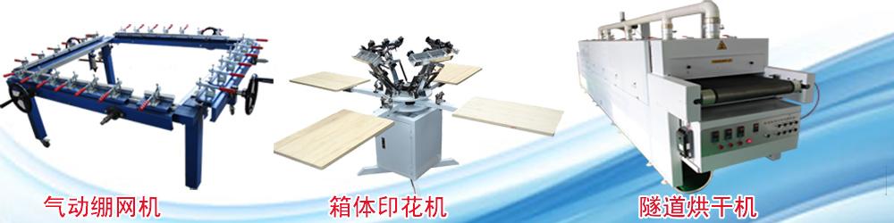 临清新锋丝网印刷机械厂