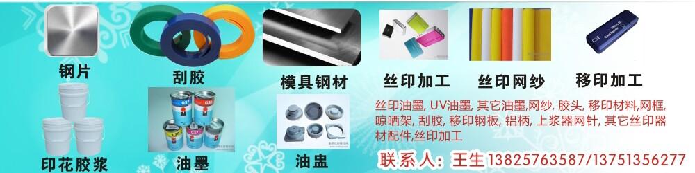 东莞市长安特比丝印材料有限公司