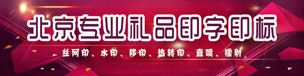 北京礼品印字印标