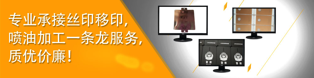 峰盛丝印移印责任有限公司
