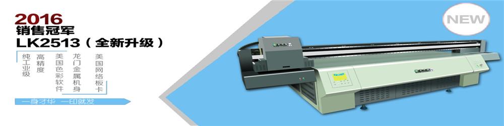 东方龙科uv2513打印机