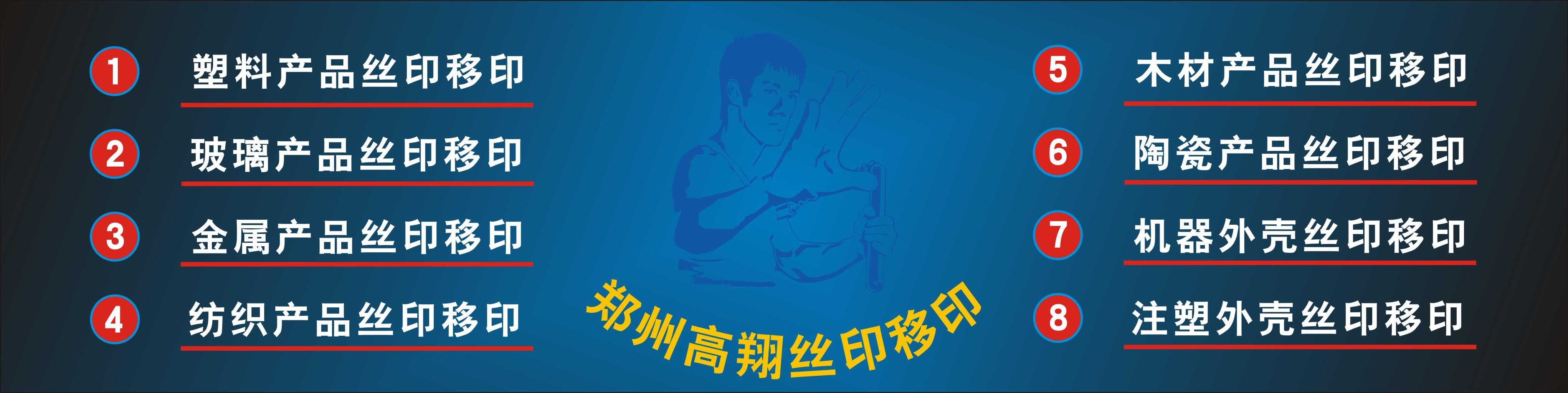 郑州丝印加工郑州丝印厂郑州移印厂郑州高翔丝印厂