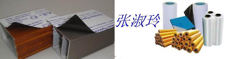 多种规格黄白保护膜  可印字