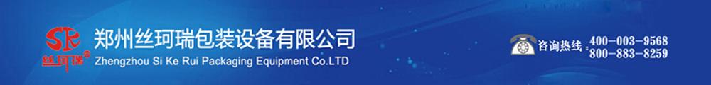 郑州丝珂瑞科技有限公司