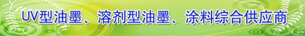 东莞市紫烘印刷材料有限公司